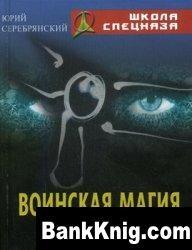 Книга Воинская магия и гипноз pdf, doc 7,28Мб