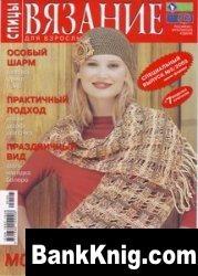Вязание для взрослых Спицы Спецвыпуск № 5 2009 jpg 14Мб