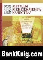 Методы менеджмента качества № 10 2006 pdf  11Мб