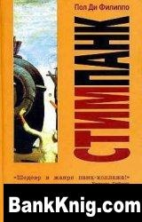 Книга Стимпанк pdf 1,6Мб