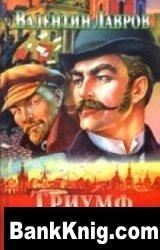 Книга Триумф графа Соколова (аудиокнига)  733Мб