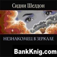 Книга Незнакомец в зеркале (Аудиокнига) мр3, 64 kbps 277,6Мб