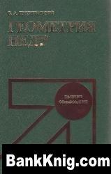 Книга Геометрия недр pdf 28,05Мб