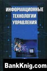 Книга Информационные технологии управления pdf 6,99Мб