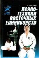 Книга Психотехника восточных единоборств pdf 8,71Мб