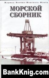 Журнал Морской сборник №11 2008 pdf 106Мб