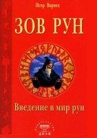 Книга Зов рун. Введение в мир рун pdf / rar 23,38Мб