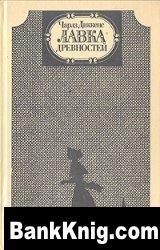 Книга Лавка древностей rtf 7,6Мб