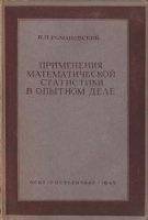 Книга Применение математической статистики в опытном деле djvu 8,97Мб
