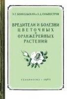 Журнал Вредители и болезни цветочных и оранжерейных растений djvu 4,25Мб