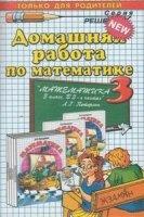 Книга Домашняя работа по математике за 3 класс к учебнику Л.Г. Петерсон «Математика. 3 класс» djvu 2Мб