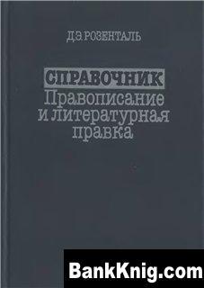 Книга Справочник правописания и литературная правка.