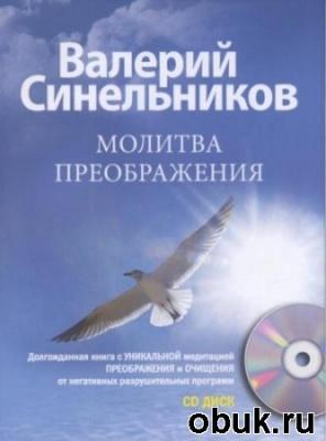 Книга Синельников В. - Молитва преображения