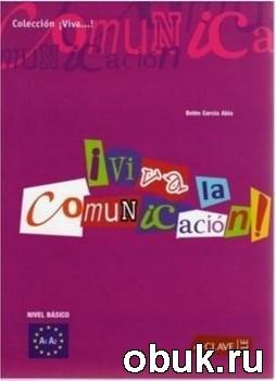 Книга Viva la comunicacion!
