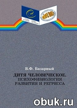 Книга Дитя человеческое. Психофизиология развития и регресса