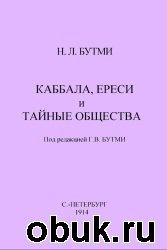 Книга Каббала, ереси и тайные общества.