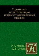 Справочник по эксплуатации и ремонту водозаборных скважин