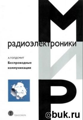 Книга Голдсмит А. - Беспроводные коммуникации
