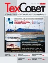 Журнал ТехСовет №12 2012