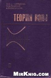 Книга Теория волн