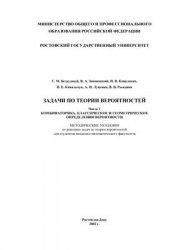 Книга Задачи по теории вероятностей. Части 1 и 2