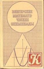 Книга Венгерские математические олимпиады