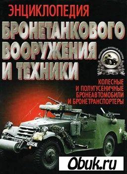 Книга Энциклопедия бронетанкового вооружения и техники