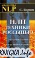 Книга НЛП. Техники россыпью