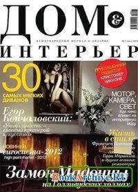 Журнал Дом & интерьер №7 (июль 2012).