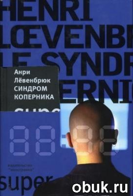 Аудиокнига Анри Левенбрюк - Синдром Коперника (аудиокнига)