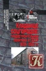 Книга Кладбище соцгородов: градостроительная политика в СССР (1928-1932 гг.)