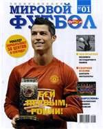 Журнал Мировой футбол. Энциклопедия № 1 2010