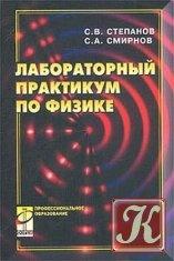 Книга Лабораторный практикум по физике (2010)