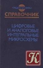 Книга Цифровые и аналоговые интегральные микросхемы. Справочник