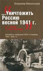 «...Уничтожить Россию весной 1941 г.». Документы спецслужб СССР и Германии