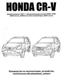 Книга Honda CR-V 2001–2006 (руководство по эксплуатации, ремонт)