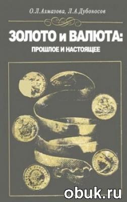 Книга Золото и валюта: прошлое и настоящее