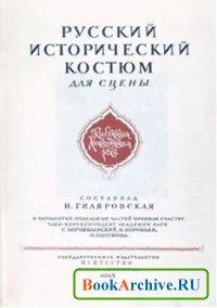 Русский исторический костюм для сцены: Киевская и Московская Русь.