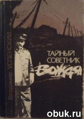 Книга Владимир Успенский - Тайный советник вождя (аудиокнига) читает Владимир Сушков