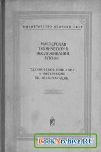 Книга Мастерская технического обслуживания МТО-80.