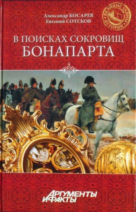 Книга АЛЕКСАНДР КОСАРЕВ + ЕВГЕНИЙ СОТСКОВ В ПОИСКАХ СОКРОВИЩ БОНАПАРТА