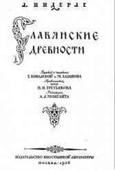 Книга Славянские древности