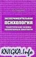 Экспериментальная психология: теоретические основы, лабораторный практикум