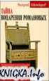 Книга Тайна воцарения Романовых