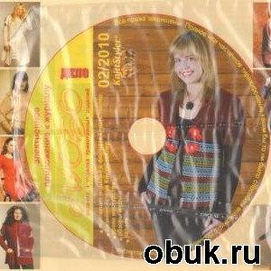 Диск к журналу Любо-дело №2 2010