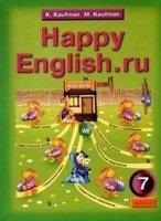 Аудиокнига Кауфман К.- Happy English 7 класс