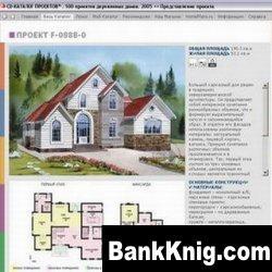 Книга Каталог проектов - 100 проектов деревянных домов