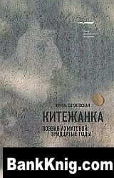 Китежанка. Поэзия Ахматовой. Тридцатые годы