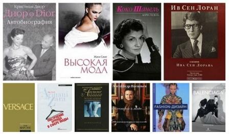 Книга 10 отличных книг о высокой моде!