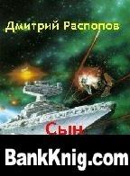Книга Сын галактики